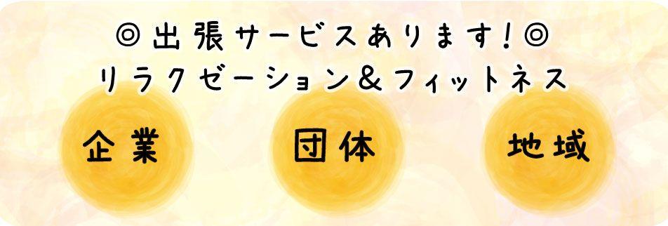 【希笑〜まれえ〜】